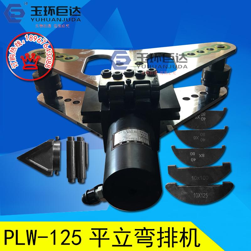 Электрический гибочный станок Горизонтальный гибочный станок PLW-125 Медный гибочный станок Машина для обработки шин