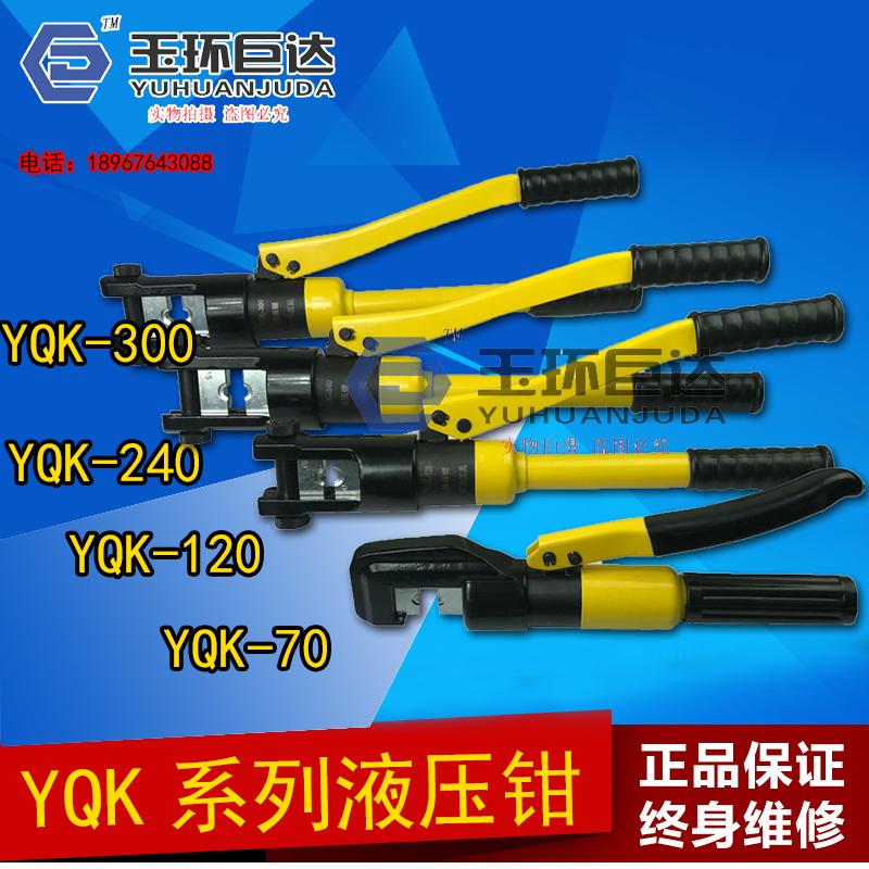 玉环巨达 液压钳YQK-70-120-240-300 压线钳 压接钳 快速液压钳
