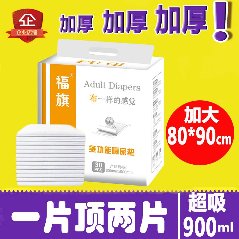 Fuqi adult care pad 8090 thickened disposable elderly diapers non paper diapers elderly diaper pad diaper