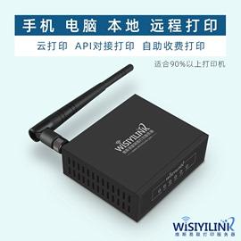 維斯易聯無線wifi服務器USB打印機共享遠程打印手機自助打印云盒圖片