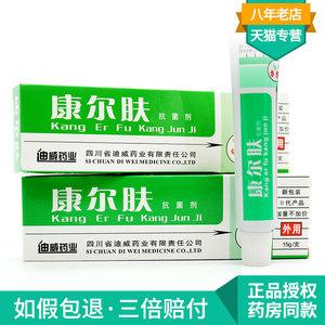 康尔肤抗菌剂【买1送1买2送2】正品四川迪威康尔肤乳膏慷尔夫软膏