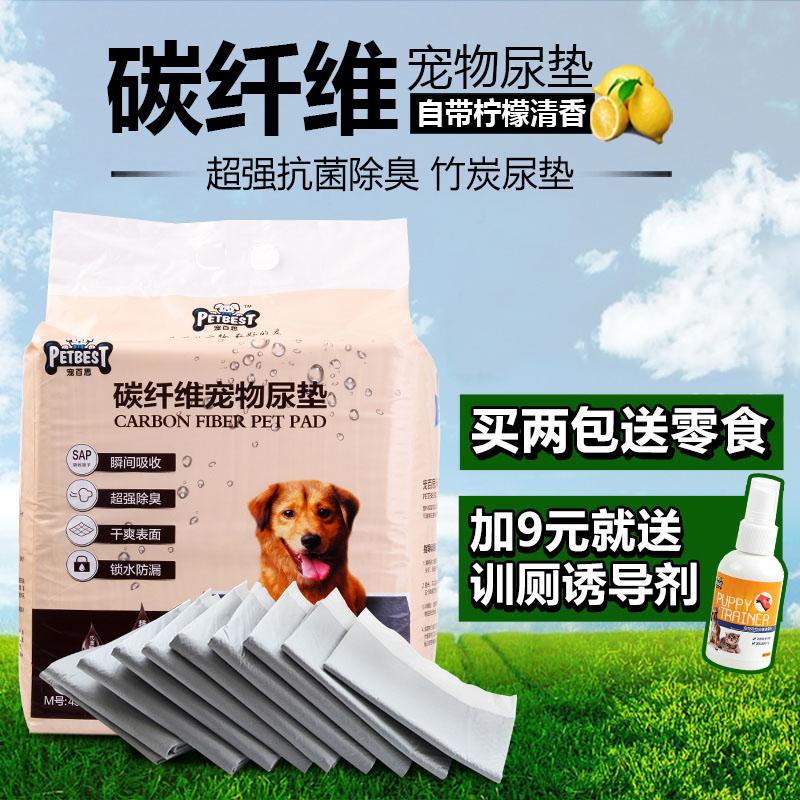 寵物狗狗尿片加厚竹炭尿墊尿布尿不濕殺菌除臭泰迪用品S號100片