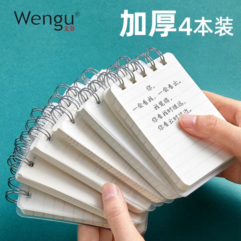 文谷A7便签本小本子环扣可撕铁环韩国可爱便条空白记事贴小创意备忘录小本记事本小本子便携随身小号便利线圈