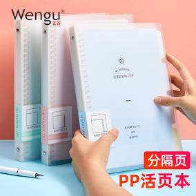 文谷可拆卸a4扣环塑料a5心笔记本子