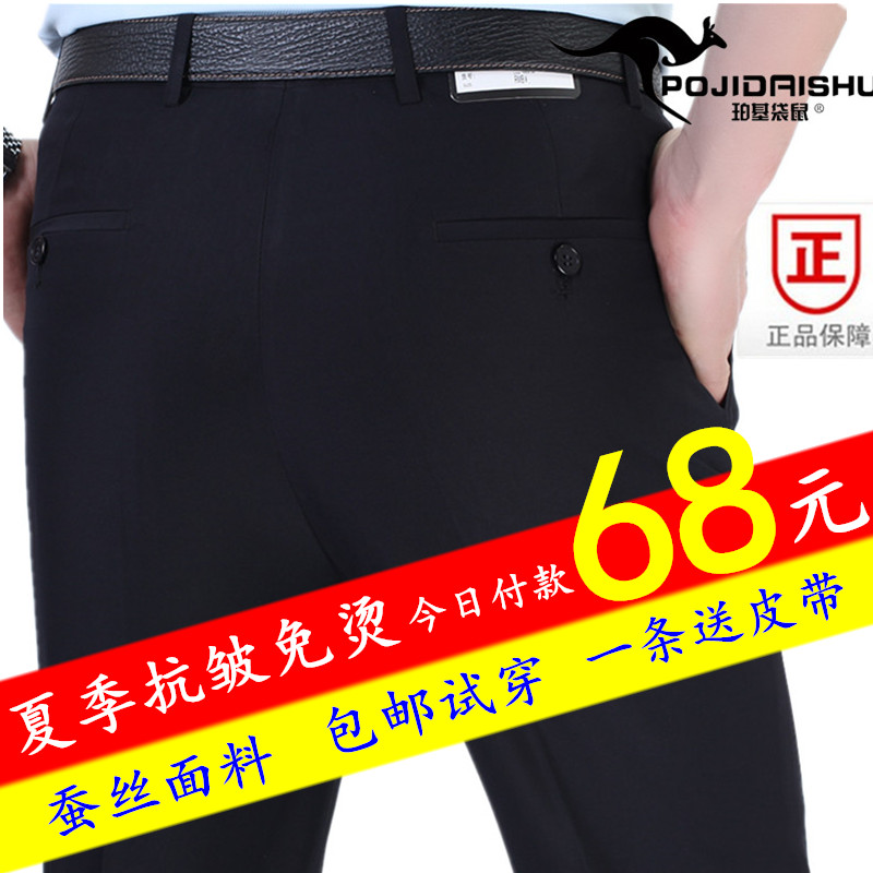 Spring and summer thin mens trousers mens trousers mulberry silk non iron business casual middle aged straight tube formal black suit pants