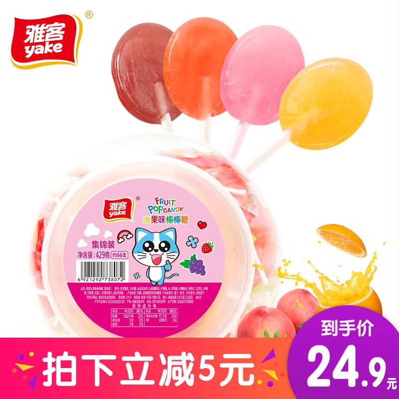 (用35.1元券)雅客棒棒糖约66支休闲零食水果多口味儿童礼物网红桶罐装扁棒糖果