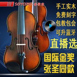 包教包会索雅特26手工实木小提琴