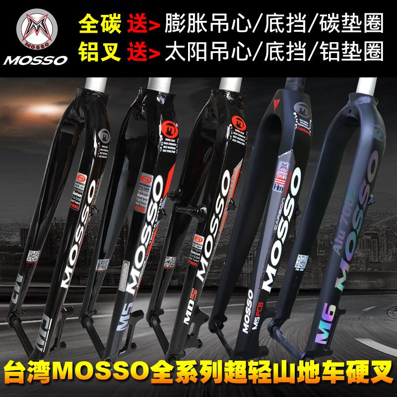 MOSSO M5FCB M6 超�p山地自行�硬叉2627.5 29寸全碳�w�S前叉
