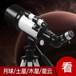 儿童天文望远镜专业观星天入门级小学生深空太空高倍高清10000
