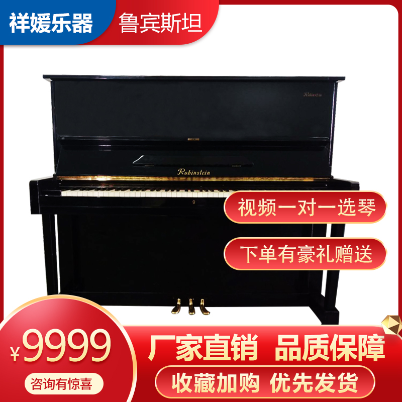 Rubinstein Piano imported from Japan