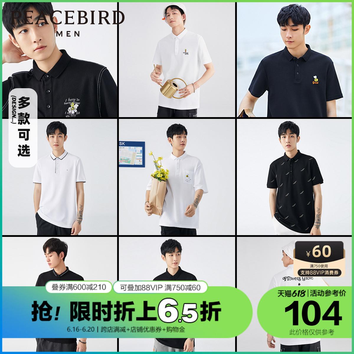 太平鸟男装 2021夏季新款短袖polo衫商务休闲时尚短袖t恤男保罗衫