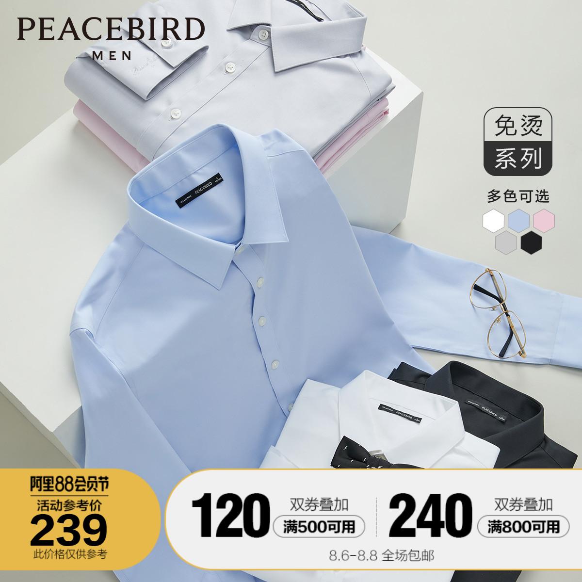 太平鸟男装 2021夏季新款新疆长绒棉免烫衬衫易打理长袖舒适透气