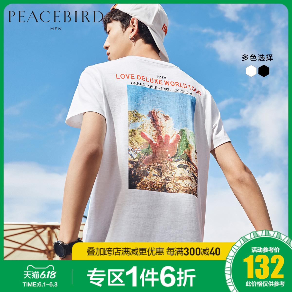 太平鸟男装 夏新品短袖T恤男潮流韩版透气体恤气流纺潮牌印花夏装