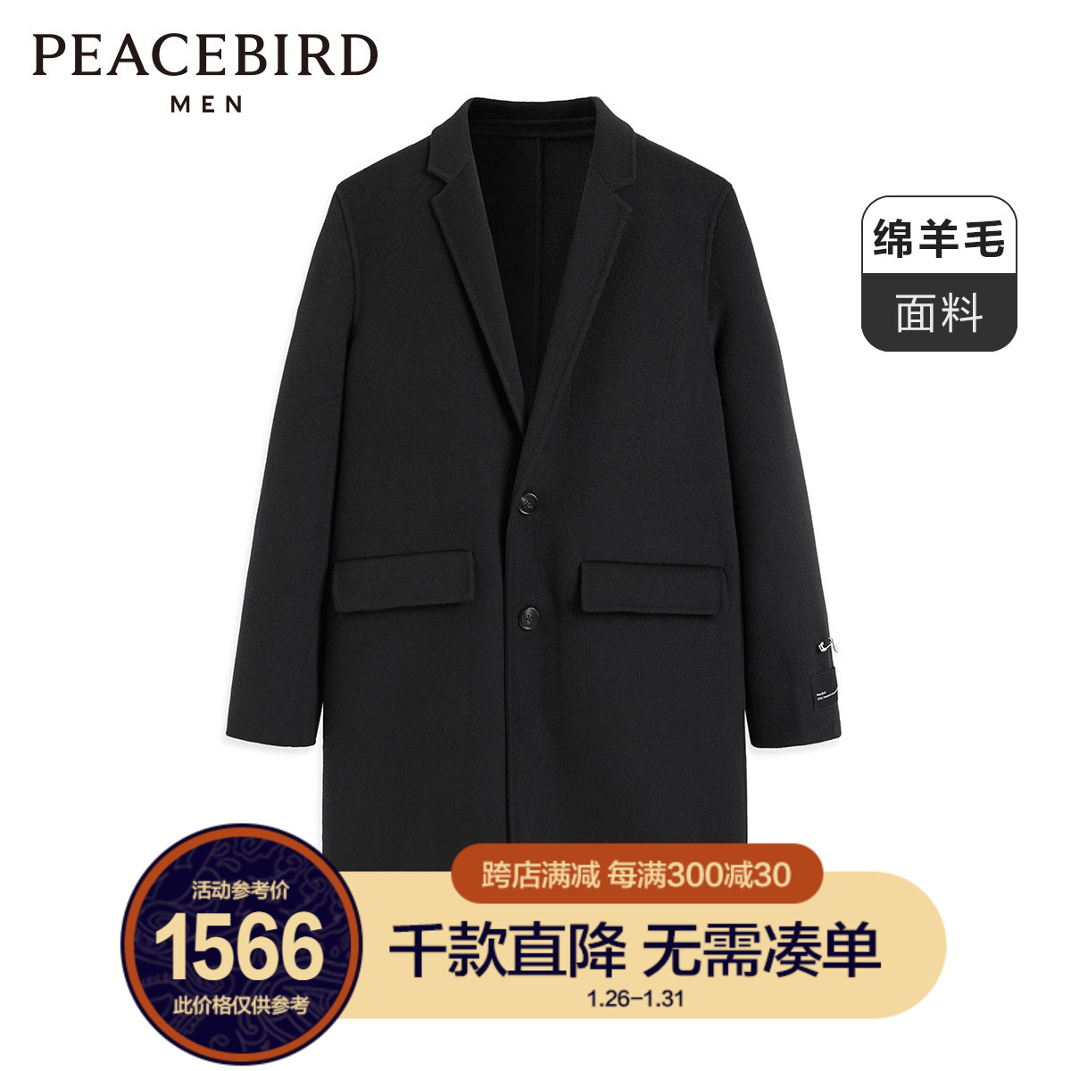 The same model of Peacebird men's clothing in the mall wool coat autumn and winter woolen coat woolen coat B1AAA4202