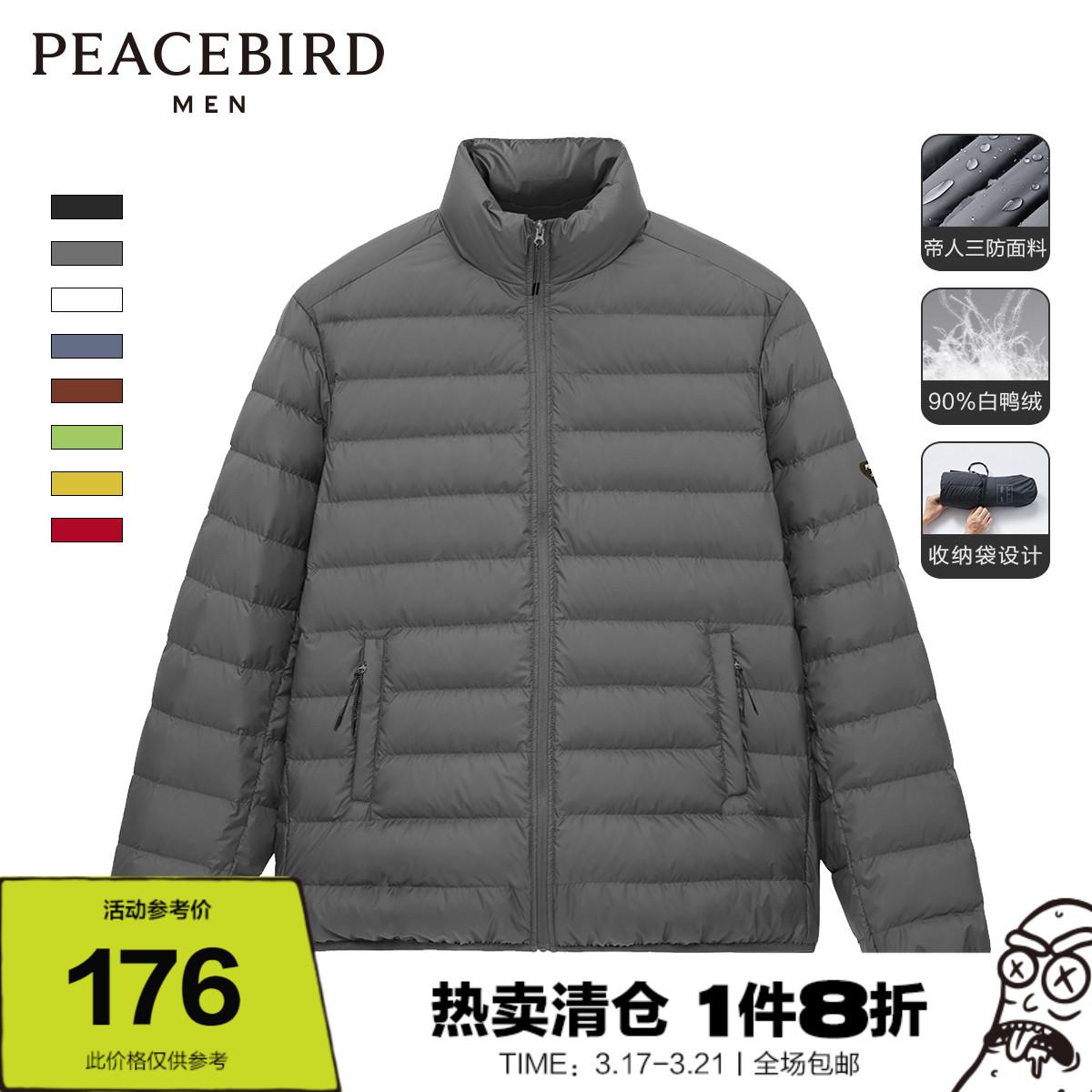太平鸟男装 2020冬季新款时尚轻薄羽绒服男士青年立领白鸭绒外套