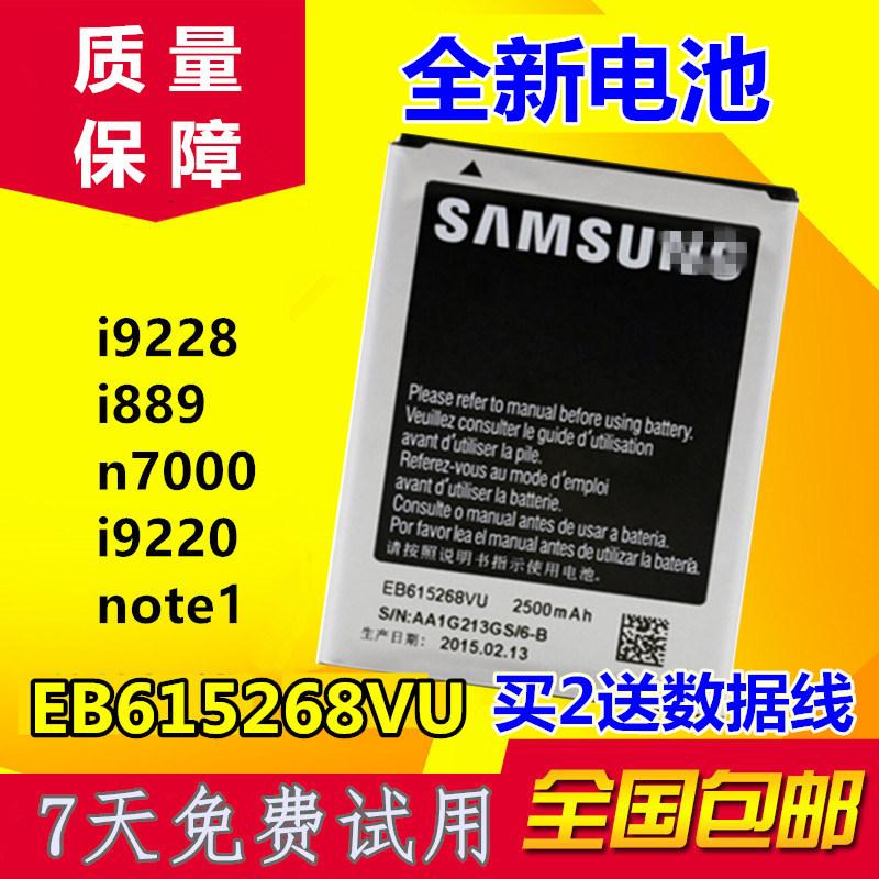 适用三星SHV-E160L/S/K韩版I9220 Note1SEC-SHVE160K手机电池电板