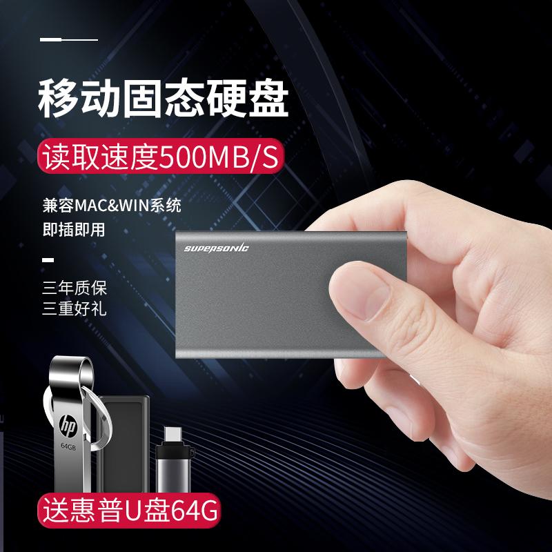 【送惠普U盘64G】500g移动固态硬盘512G固态移动硬迷你便携type-c3.1安卓手机SSD兼容苹果MAC电脑硬盘