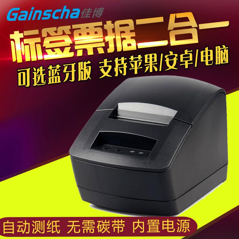 佳博无线GP2120TU二维码标签打印机条码不干胶小票据代替2120TF
