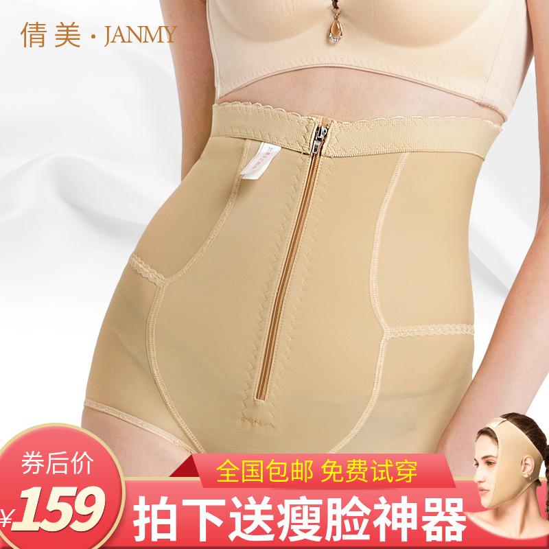倩美收腹裤强力高腰医用塑身衣内裤女塑型提臀收腹束腰美体燃脂裤