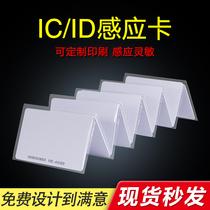 白卡复旦非接触式IC卡ID卡S50感应EM卡TK41200卡射频芯片M1智能卡会员卡片设计订做门禁白磁卡定制作印刷