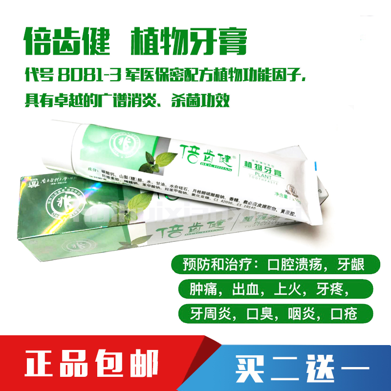 Beicijian botanical toothpaste genuine green charm developed by Longnan Medical University