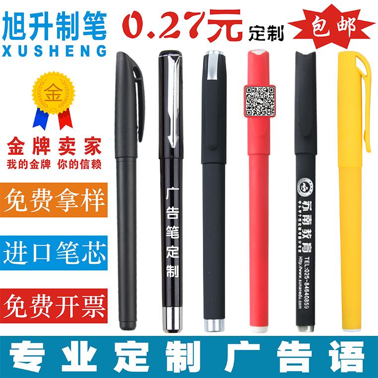 广告笔定制印刷定做公司logo中性笔签字笔碳素笔水性笔礼品笔批发