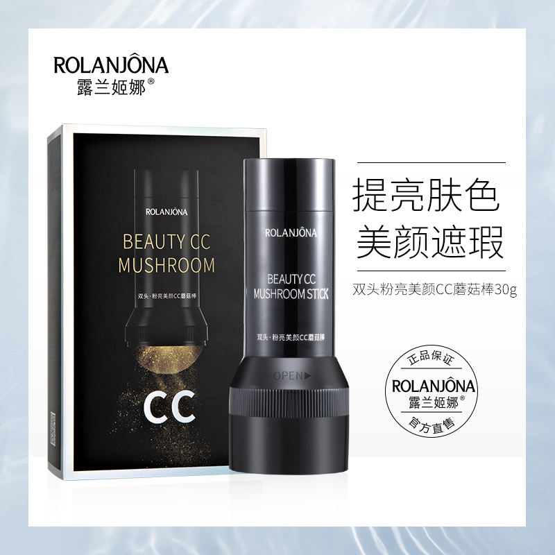 Foundation solution moisturizing and lasting oil control CC stick water moistening brightening skin color net red mushroom head air cushion BB Cream genuine product