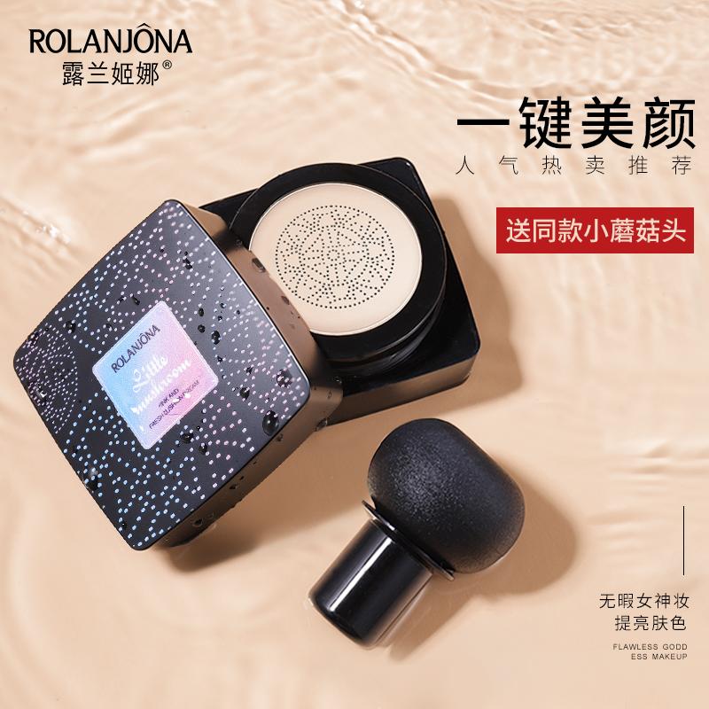 Lu Lan Ji Na small mushroom head air cushion BB cream, female foundation solution Concealer moisturizing isolation lasting CC cream net red authentic