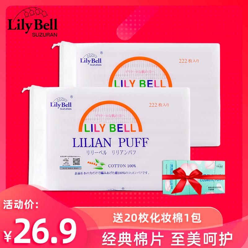 LilyBell丽丽贝尔纯棉省水化妆棉卸妆棉222片*2包