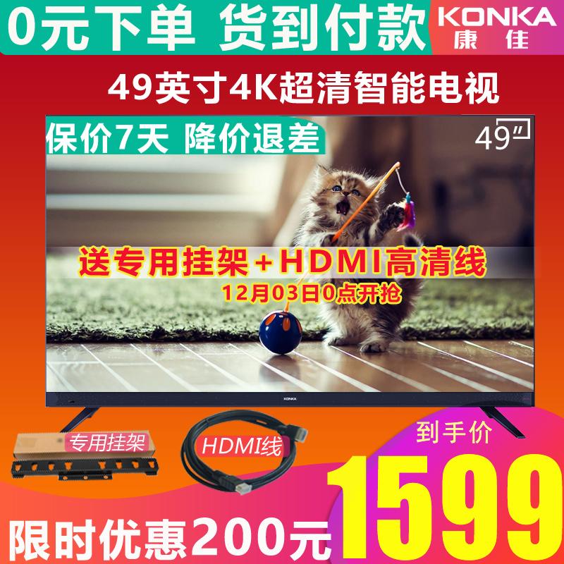 康佳LED49X7 49英寸4K超高清wifi智能网络平板LED液晶电视机50 55