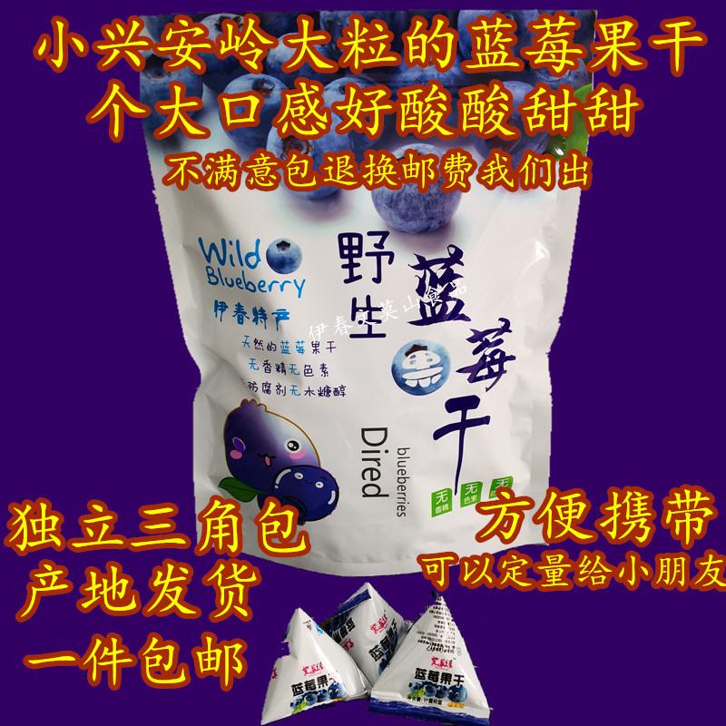 大粒蓝莓果干酸甜味独立三角包装东北黑龙江小兴安岭伊春特产500g