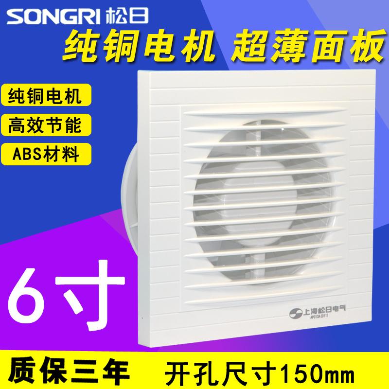 松日换气扇家用排气扇6寸小排风扇窗式墙壁式 卫生间/厨房15cm