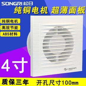松日换气扇6寸排气扇4寸100小排风扇窗式墙壁式 卫生间/厨房5寸