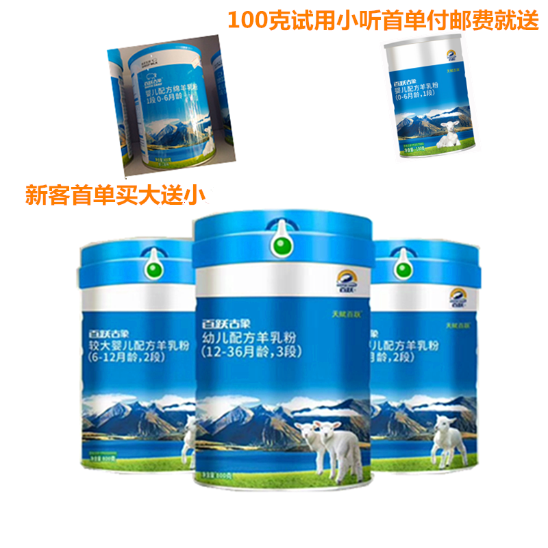Welcome to Baiyue Guxiang jinyuyang milk powder infant formula sheep milk powder 1233