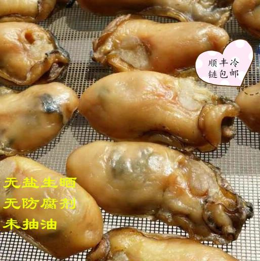 汕尾晨洲牡蛎干海蛎子无盐海鲜干货11月04日最新优惠