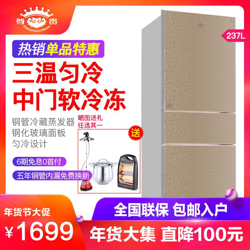 尊贵 BCD-237U 三门三温铜管匀冷家用电冰箱 中门软冷冻 节能省电