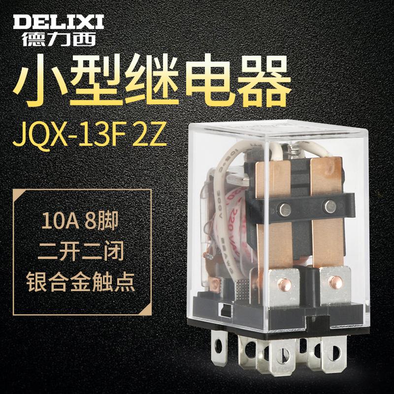 Мораль сила западный небольшой реле обмен средний реле JQX-13F 8 ступня 12V 24V 220v 10A