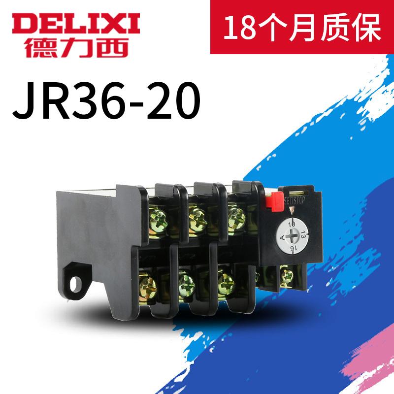 德力西热继电器电机过载保护器380v电流三相热过载保护器JR36-20
