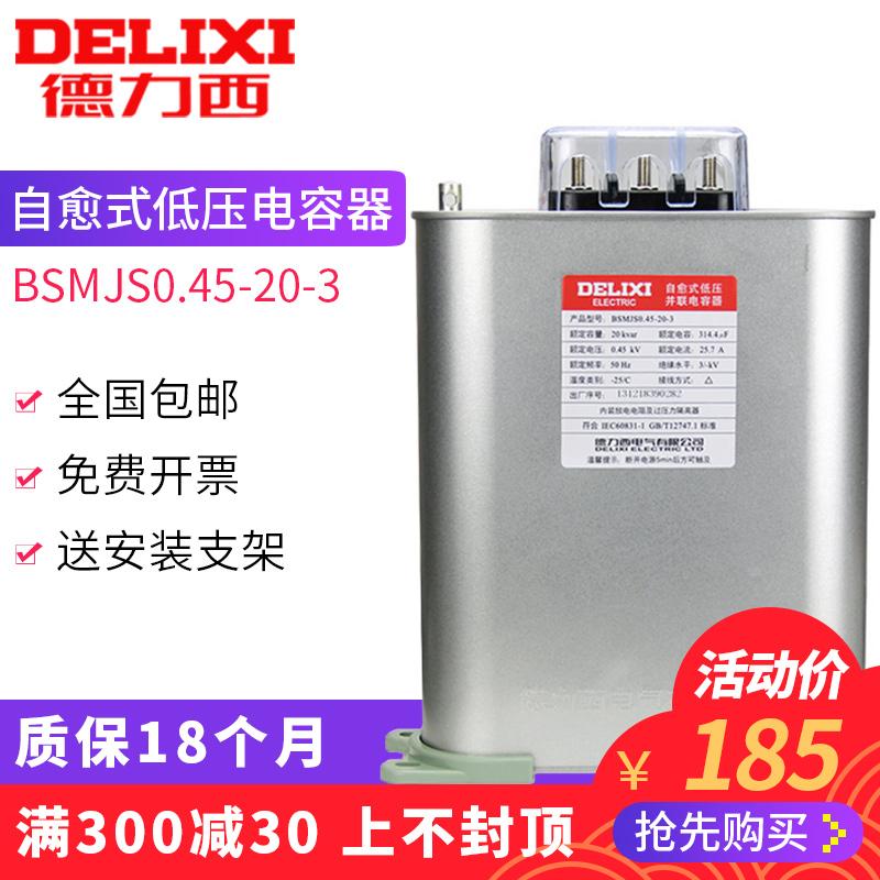 德力西自愈式低压并联电容器 BSMJS0.45-20-3 无功补偿电力电容器,可领取5元天猫优惠券