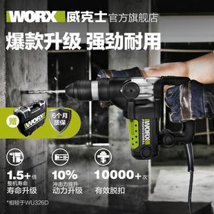 威克士工业级电锤电镐大功率WU327 冲击钻混凝土多功能电动工具
