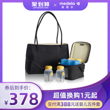 Meidele city beauty milk storage bag carrying milk bag breast milk fresh keeping blue ice bag ice Pai bag milk bottle carrying milk at work