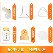 Merlot Silk Rhyme Accessories Electric Milk Absorber Single Side Milk Absorber Bottle Conduit Connector Valve Diaphragm