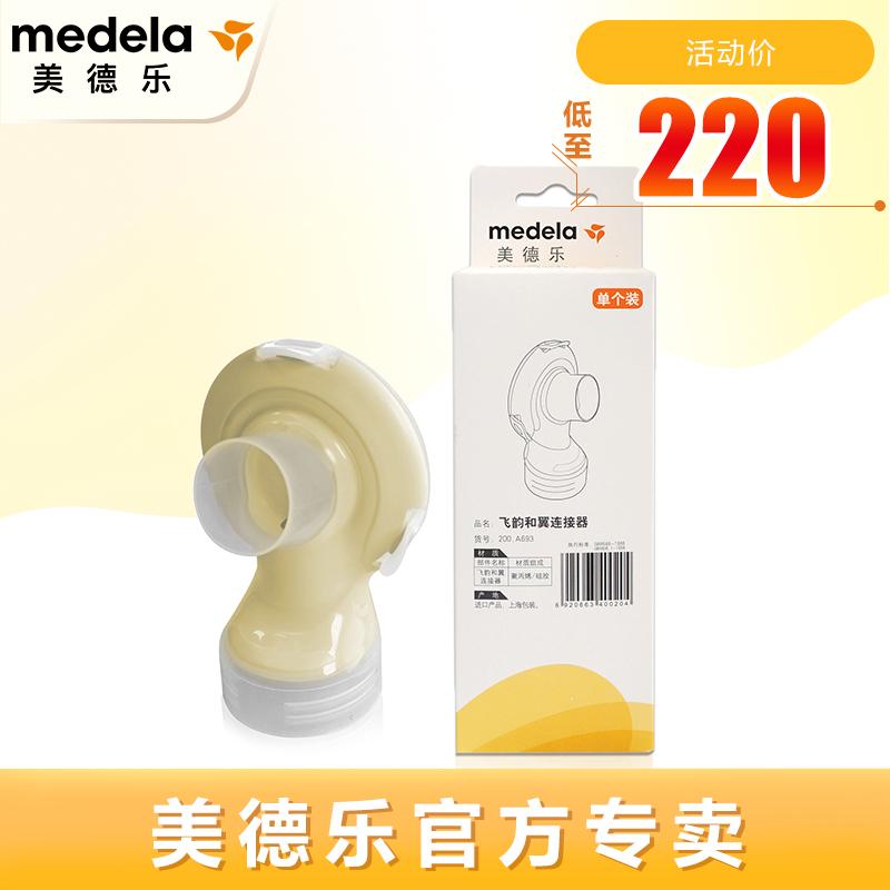 美德乐专卖店 Medela飞韵和丝韵翼连接器 飞韵丝韵翼通用 瑞士版