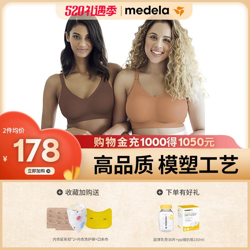【两件】美德乐哺乐多哺乳文胸聚拢防下垂有型喂奶孕妇内衣女胸罩