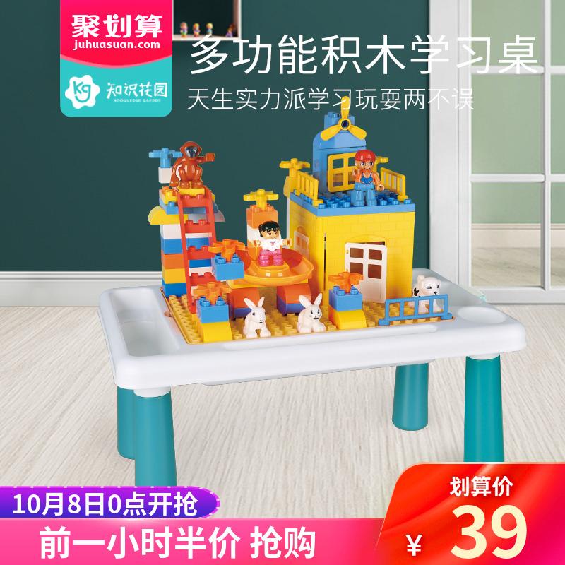 78.00元包邮儿童积木桌拼插兼容lego多功能积木