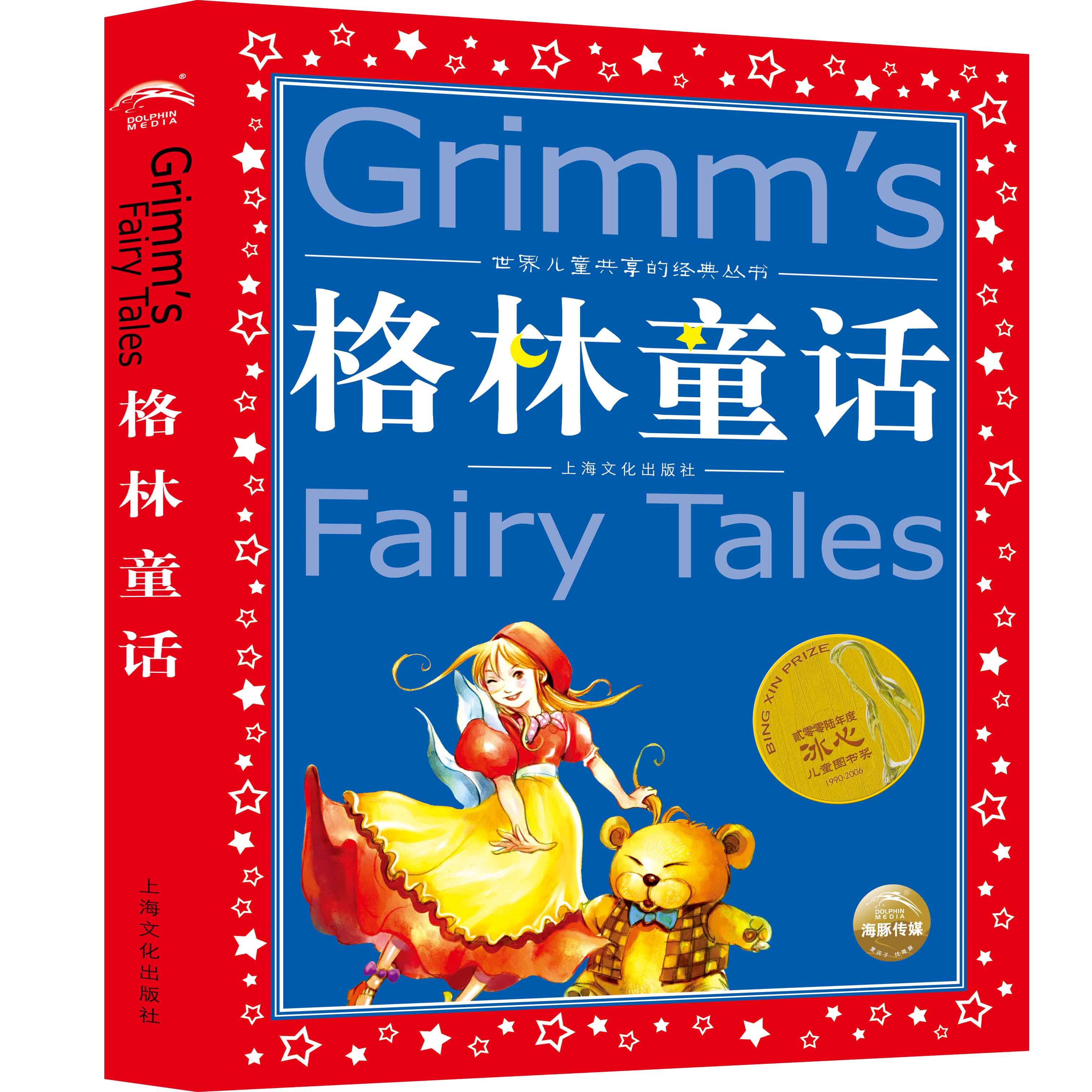 大开本彩图注音完整版 格林童话 儿童共享丛书  3-6-9岁婴幼儿童启蒙认知睡前10分钟亲子晚安故事图书籍