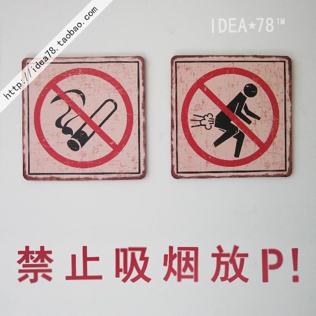 Не Курение и нет p, в любом случае, является запрещение всех выбросов газов! Ретро знаки
