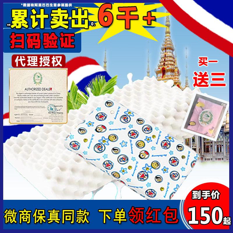 素万乳胶枕儿童泰国u型靠垫天然小童枕头正品婴儿那普机场SA-代回