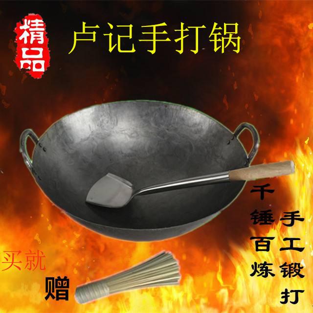 满10.00元可用1元优惠券卢记手工锻打广式炒锅圆底炒菜大锅