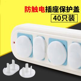 插座保护套儿童防触电安全盖宝宝插座孔电源塞婴儿插头防护盖插孔